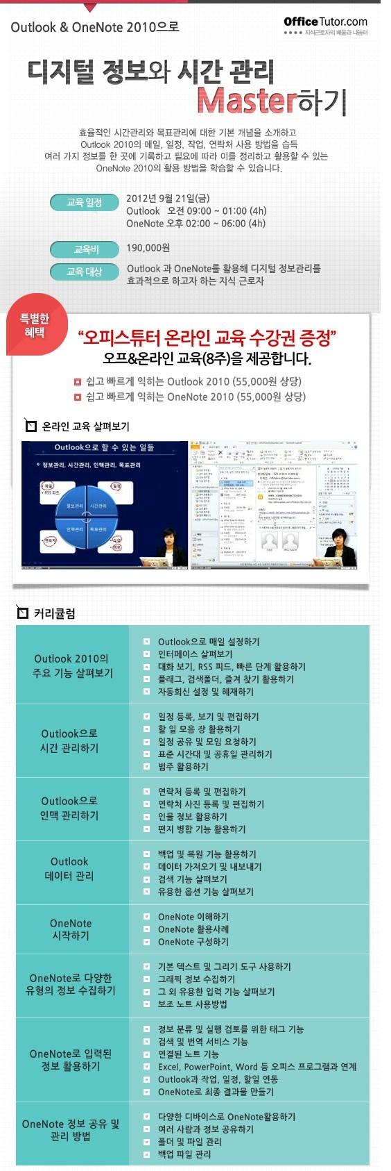 [교육] Ouklook&OneNote 2010으로 디지털 정보와 시간관리 Master하기 (9/21)