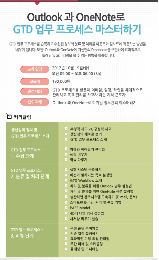 [교육] Outlook과 OneNote로 GTD 업무 프로세스 마스터하기 (10/19)