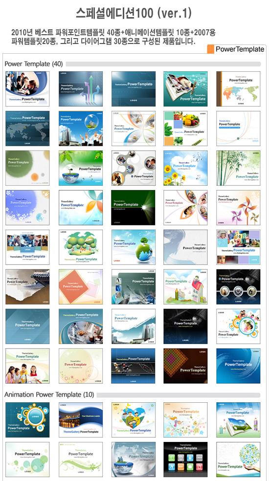 2011년 신년맞이 총 100종의 템플릿을 담은 스페셜에디션100(ver.1) 이 출시되었습니다.
