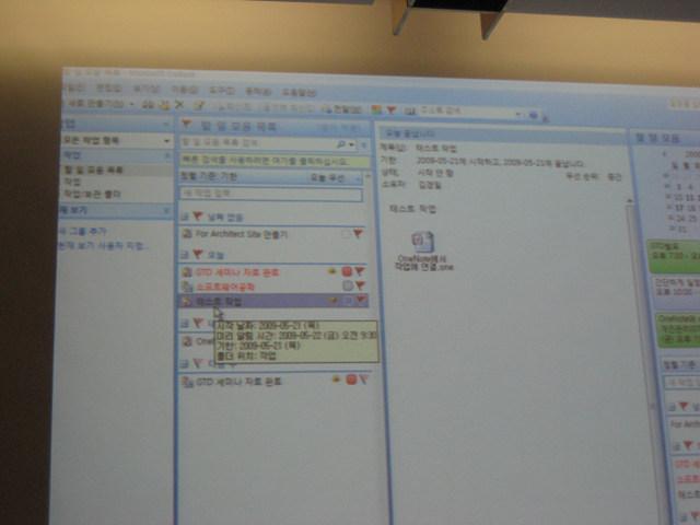 원노트(OneNote) + GTD 1차 스터디  - 원노트 사용자 모임