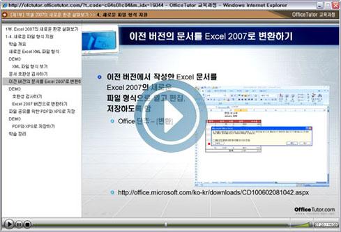 동영상_엑셀 이전 문서를 엑셀 2007로 변환하기
