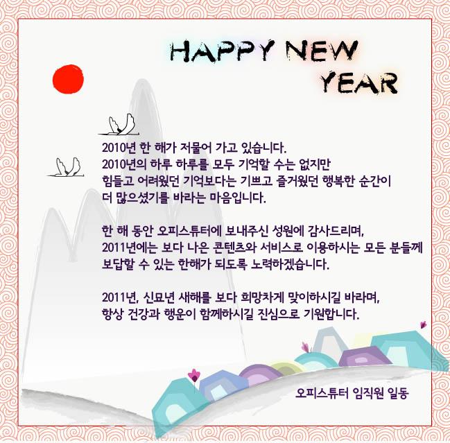 2011년, 신묘년 새해 복 많이 받으세요.