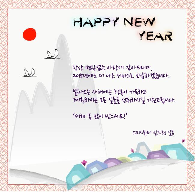 새해 복 많이 받으세요~