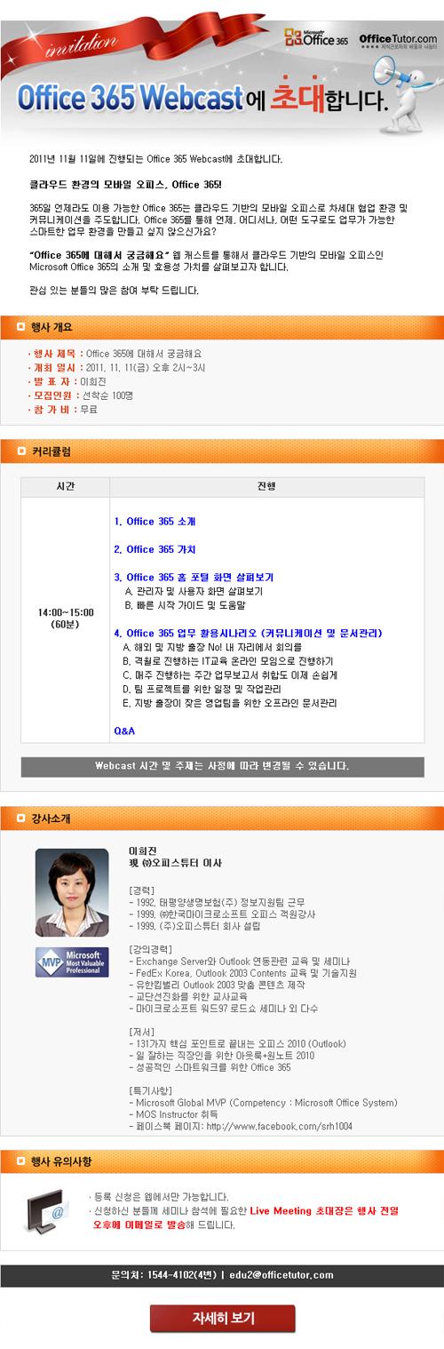 Office 365 Webcast 개최 - Office 365에 대해서 궁금해요 (11/11)