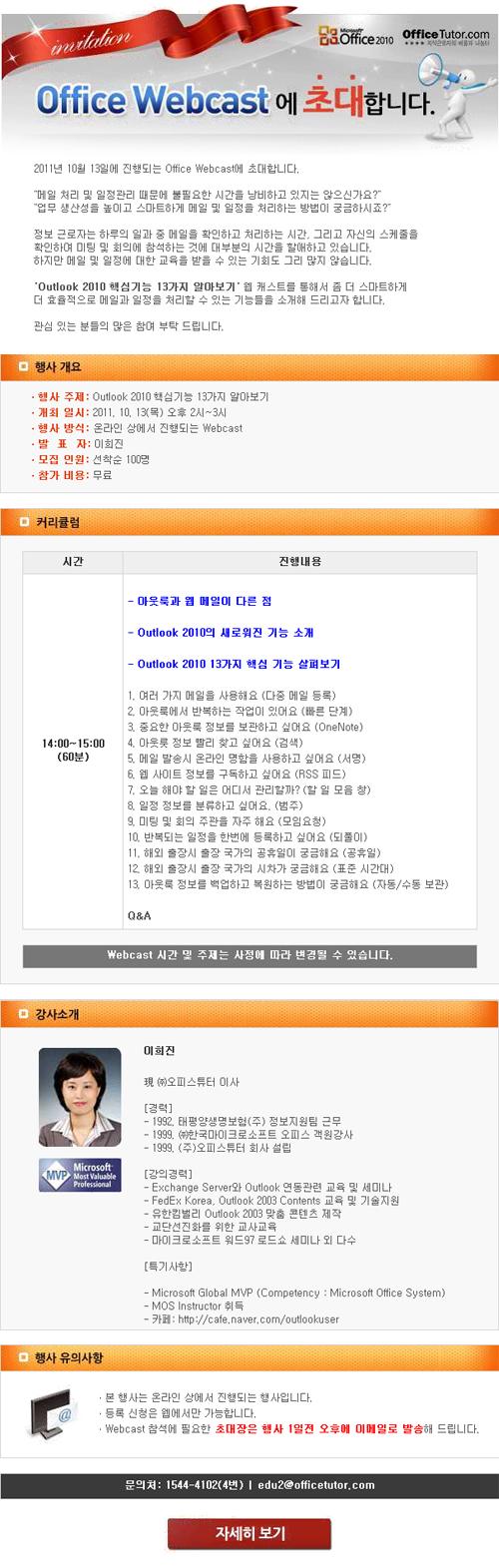 Office Webcast 개최 - Outlook 2010 핵심기능 13가지 알아보기 (10/13)