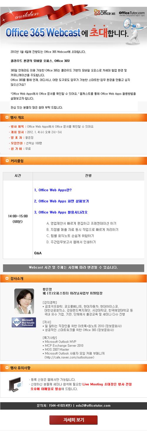 Office Webcast 개최 - Office Web Apps에서 Office 문서를 확인할 수 있어요 (1/4)